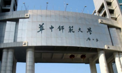 华中师范大学2019年成人高考招生简章