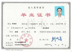 岭南师范学院2019年成人高考招生简章